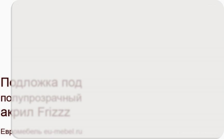 Frizzz молочный
