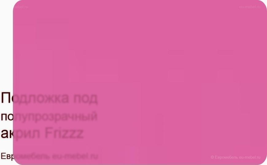Frizzz розовый