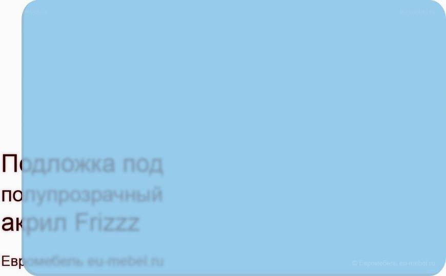 Frizzz голубой лед