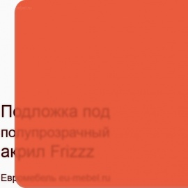 Frizzz оранжевый