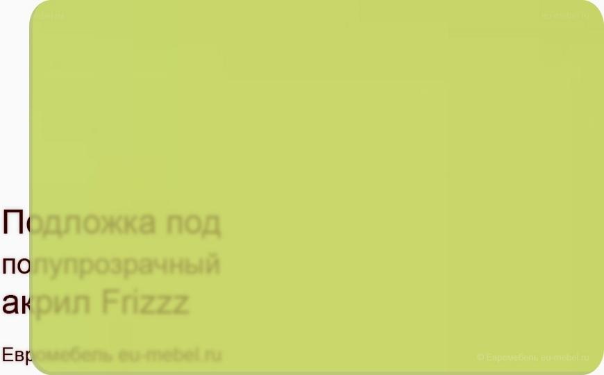 Frizzz салатовый