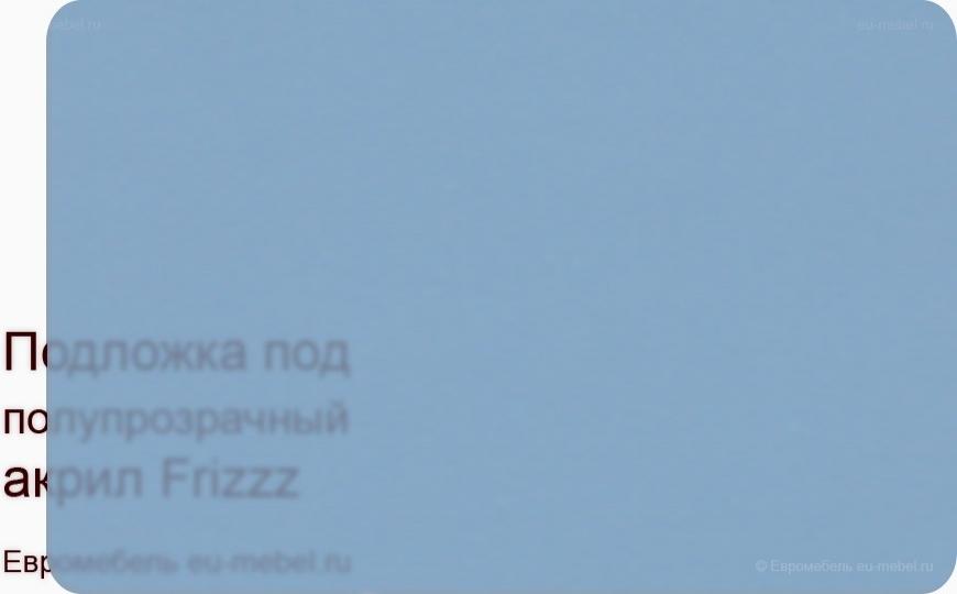 Frizzz голубой