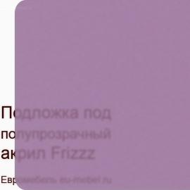 Frizzz фиолетовый лед