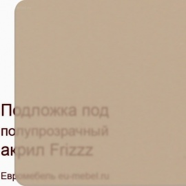 Frizzz бежевый