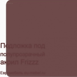 Frizzz коричневый