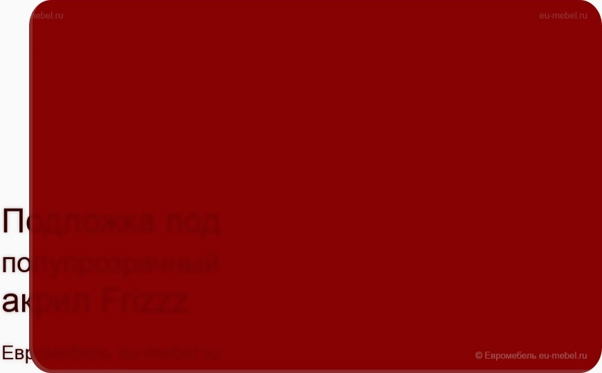 Frizzz рубиновый