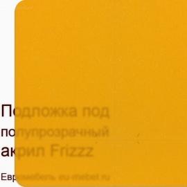 Frizzz мандариновый