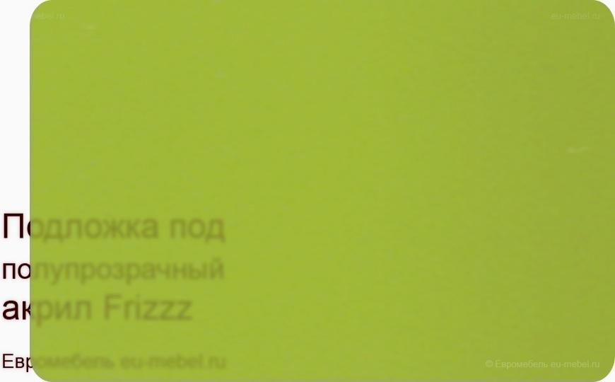 Frizzz киви