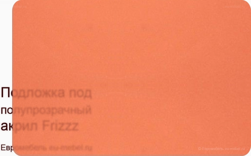 Frizzz терракотовый